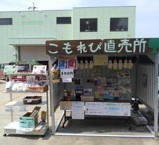 直売所02.JPG